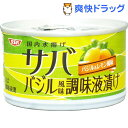 SSK サバ バジル風味調味液漬け バジル&レモン風味(140g)