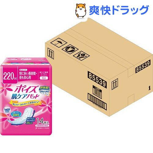 ポイズパッド 安心スーパー(14枚入*9コパック)【ポイズ】