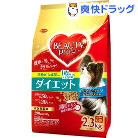 ビューティープロ ドッグ ダイエット 1歳から 小分け6袋入(2.3kg)【ビューティープロ】