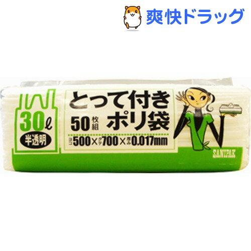 スマートキューブ とって付きポリ袋 30L用 半透明(50枚入)【スマートキューブ】