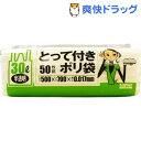 スマートキューブ とって付きポリ袋 30L用 半透明(50枚入)【スマートキューブ】[キッチン用品]