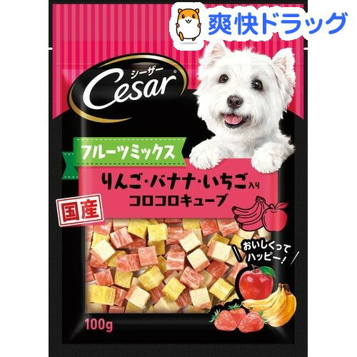 シーザースナック りんご・バナナ・いちご入りコロコロキューブ(100g)【d_cesar】【シーザー(ドッグフード)(Cesar)】