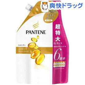 パンテーン エクストラダメージケア シャンプー 詰替 超特大(2L)【cga08】【PANTENE(パンテーン)】