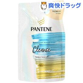 パンテーン ミー ミセラー スカルプクレンズ トリートメント 詰め替え(350g)【PANTENE(パンテーン)】