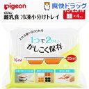 ピジョン 離乳食 冷凍小分けトレイ 15・25mL(1セット)【ピジョン】
