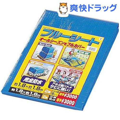 アイリスオーヤマ ブルーシート(約180cm*約180cm) B30-1818 ブルー(1枚入)【アイリスオーヤマ】