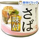 さば 味付(190g)