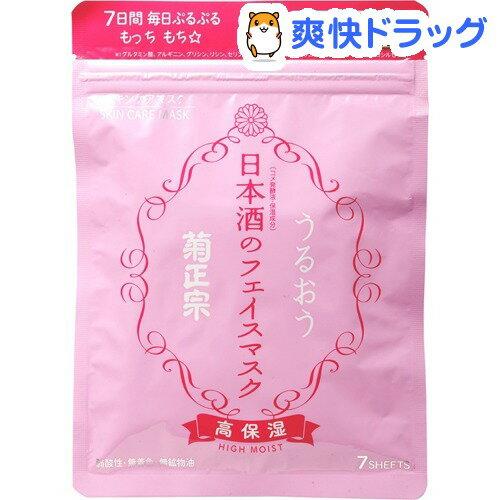 菊正宗 日本酒のフェイスマスク 高保湿(7枚入)