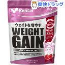 ケンタイ ウェイトゲインアドバンス ストロベリー風味(3kg)【kentai(ケンタイ)】【送料無料】