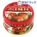 キョクヨー さば味付(180g)