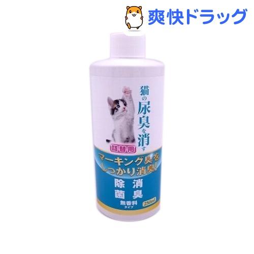 猫の尿臭を消す消臭剤 詰替用(250mL)