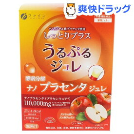 酵素分解プラセンタジュレ りんご風味(10g*22包)【ファイン】