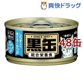 黒缶 ミニ しらす入りまぐろとかつお(80g*48コセット)【黒缶シリーズ】[キャットフード]