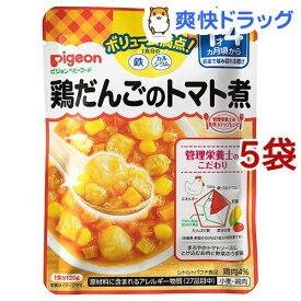 ピジョンベビーフード 1食分の鉄Ca 鶏だんごのトマト煮(120g*5コセット)【食育レシピ】