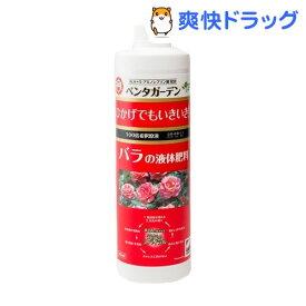 ペンタガーデン バラ用(450ml)