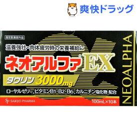 サイキョウファーマ ネオアルファEX3000(100ml*10本入)【サイキョウファーマ】