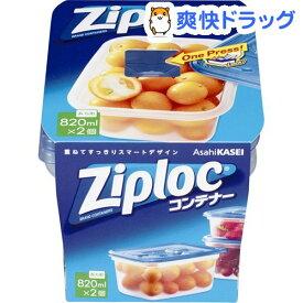 ジップロック コンテナー 長方形 820ml(2コ入)【Ziploc(ジップロック)】