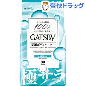 ギャツビー さらさらデオドラントボディペーパー フレッシュシャボン(30枚入)【GATSBY(ギャツビー)】