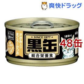 黒缶 ミニ ささみ入りまぐろとかつお(80g*48コセット)【黒缶シリーズ】[キャットフード]