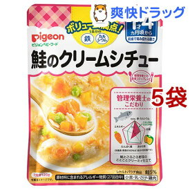 ピジョンベビーフード 1食分の鉄Ca 鮭のクリームシチュー(120g*5コセット)【食育レシピ】