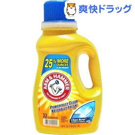 アーム&ハンマー 洗濯用洗剤 クリーンバースト(1.47L)【アーム&ハンマー】