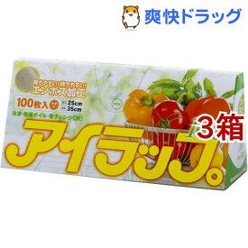 アイラップ100 エンボスタイプ(100枚入*3コセット)