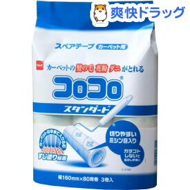 コロコロ スペアテープ スタンダード80(3巻)【コロコロ】