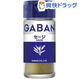【訳あり】ギャバン セージ(10g)【ギャバン(GABAN)】