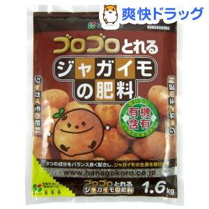 花ごころ ジャガイモの肥料(1.6kg)【花ごころ】