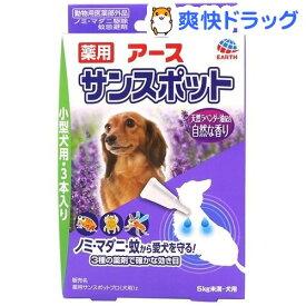 薬用 アース サンスポット ラベンダー 小型犬用(3本入)【サンスポット】[ノミダニ 駆除]