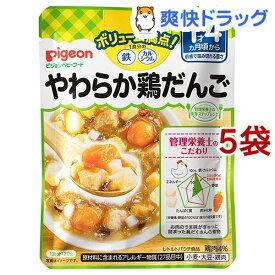 ピジョンベビーフード 1食分の鉄Ca やわらか鶏だんご(120g*5コセット)【食育レシピ】
