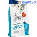 ハッピーキャット センシティブ シーフィッシュ(チキン&シーフィッシュ) 穀物不使用 全猫種 成猫用(300g)【ハッピーキャット】[キャットフード]