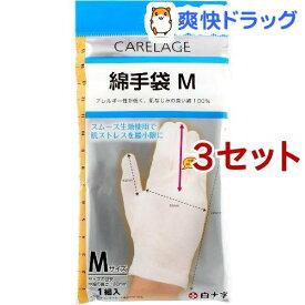 ケアレージュ 綿手袋 Mサイズ(1双*3コセット)【ケアレージュ(CARELAGE)】