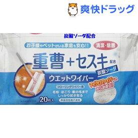 ウエットワイパー 重曹・セスキ配合 フローリングワイパー用(20枚入)
