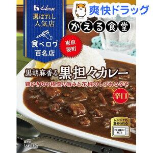 【訳あり】ハウス 選ばれし人気店 黒胡麻香る黒担々カレー(180g)
