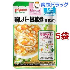 ピジョンベビーフード 食育レシピ 鶏レバー根菜煮(豚肉入り)(80g*5コセット)【食育レシピ】