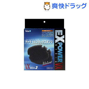 テトラ VXブラックスポンジ VX Media 2(2枚入)【Tetra(テトラ)】
