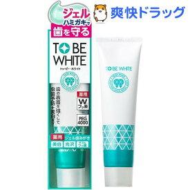トゥービー・ホワイト 薬用デンタル ジェル(100g)【トゥービー・ホワイト】