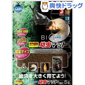 インセクトランド バイオ育成 幼虫マット(5L)【インセクトランド】
