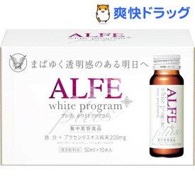 アルフェ ホワイトプログラムプラス ドリンク(50ml*10本)【アルフェ】