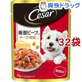 シーザー 厳選ビーフ入り チーズ・野菜入り(70g*32袋セット)【シーザー(ドッグフード)(Cesar)】