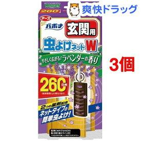 バポナ 玄関用 虫よけネットダブル ラベンダーの香り 260日用(3個セット)【バポナ】