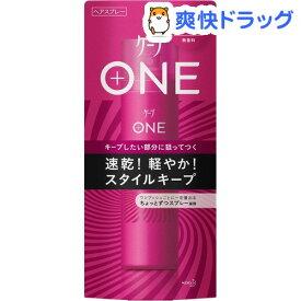 ケープONE しっかりキープ 無香料(80g)【ヘアスプレーケープ】
