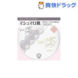 キス マットシフォン パクト UV 01 ライト(7g)【キス】