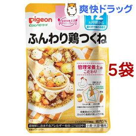 ピジョンベビーフード 食育レシピ ふんわり鶏つくね(80g*5コセット)【食育レシピ】
