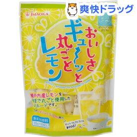 今岡 おいしさギューッと丸ごとレモン(15g*10本入)【今岡製菓】