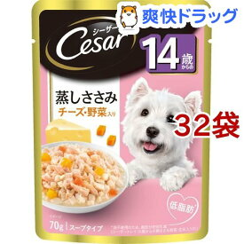 シーザー 14歳からの蒸しささみ チーズ・野菜入り(70g*32袋セット)【シーザー(ドッグフード)(Cesar)】