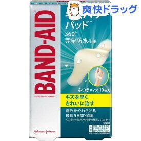 バンドエイド キズパワーパッド ふつうサイズ(10枚入)【バンドエイド(BAND-AID)】[絆創膏]
