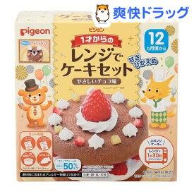 ピジョン 1才からのレンジでケーキセット やさしいチョコ味(1セット)【ピジョン】