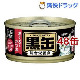 黒缶 ミニ まぐろとかつお(80g*48コセット)【黒缶シリーズ】[キャットフード]